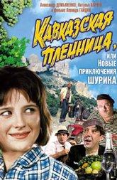 Шедевр советского кинематографа с