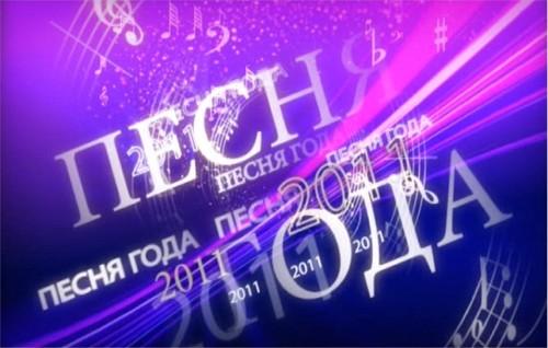 скачать песня года 2012 бесплатно: